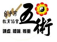 台中市五术教育协会