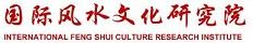国际风水文化研究院