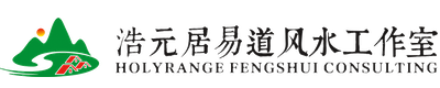 浩元居易道风水工作室|苏州风水大师|南京风水大师|台湾风水大师|苏州看风水|南京看风水
