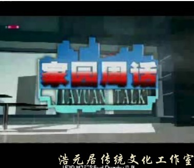 苏州电视台采访录像