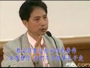 百年演讲–国学大师张财贵教授