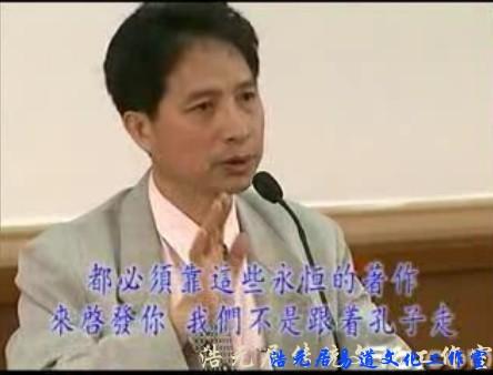 百年演讲--国学大师张财贵教授