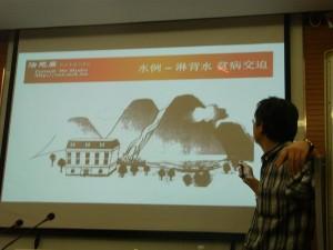 中国远洋装饰公司风水培训