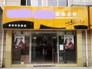 苏州风水改造案例:朱总门市