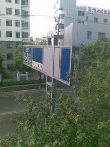 苏州风水化解:新区王先生案例