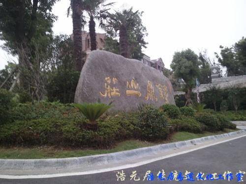 南京风水勘验实例 : 钟鼎山庄周总