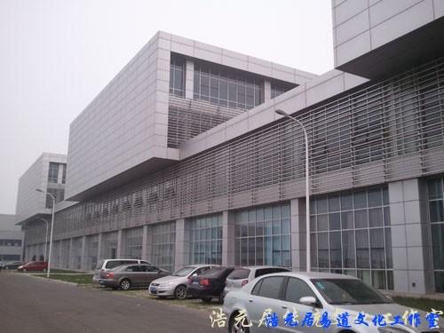 天津风水规划:民航科技产业园