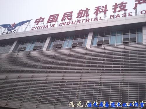 天津风水规划: 中国民航科技产业园