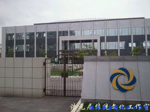 苏州风水案例: 嘉诺科技
