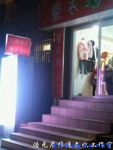 南京风水案例: 泄尽元辰水