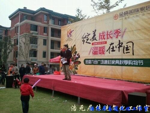 南京风水大师讲座之二