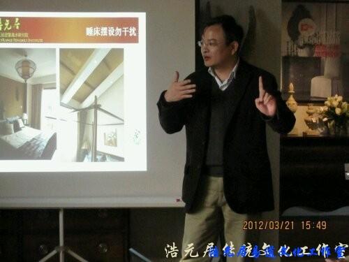 黄老师现场讲解居家常见的风水问题