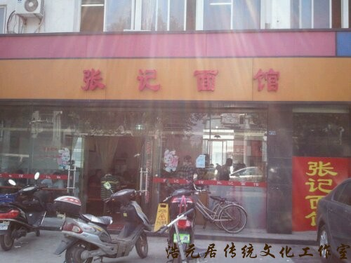 南京好风水店铺风水案例分享