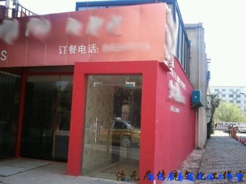 南京生意破败风水案例解析