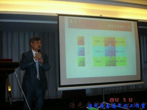 邀请台湾风水大师做风水课题讲座