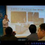 苏州风水大师:长三角易学大会风水科学研究呼吁报告