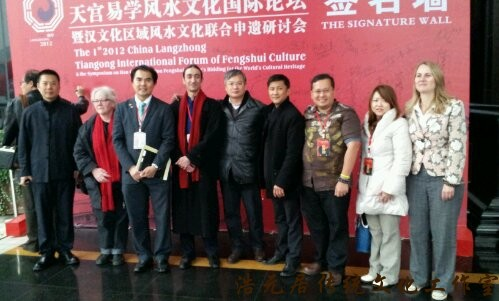 2012中国•阆中风水文化国际论坛暨联合申遗后记