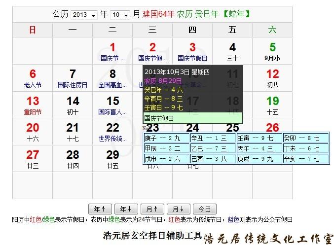 苏州Z总会所工程封顶择日