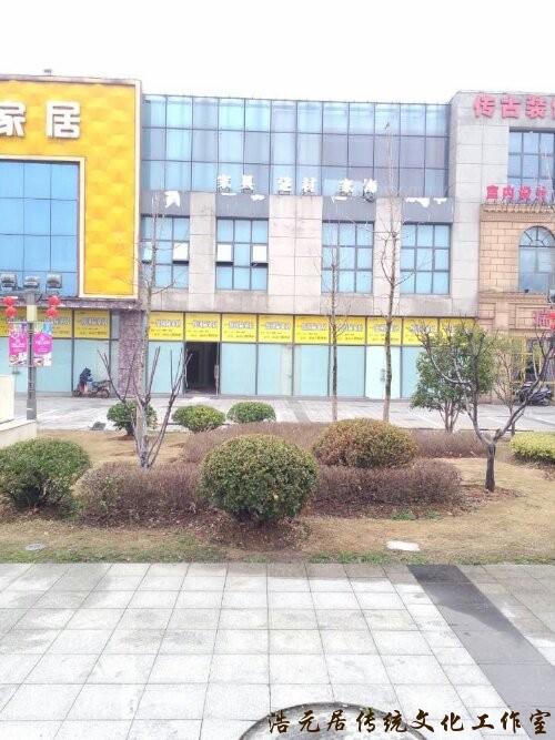 南京店铺风水改造一例