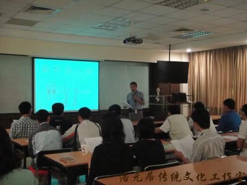 人相學中級班培訓(2014年10月01日-04日)