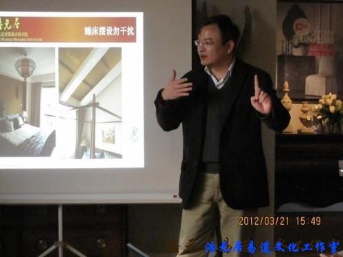 苏州风水大师龙德美克美家高端设计师讲座